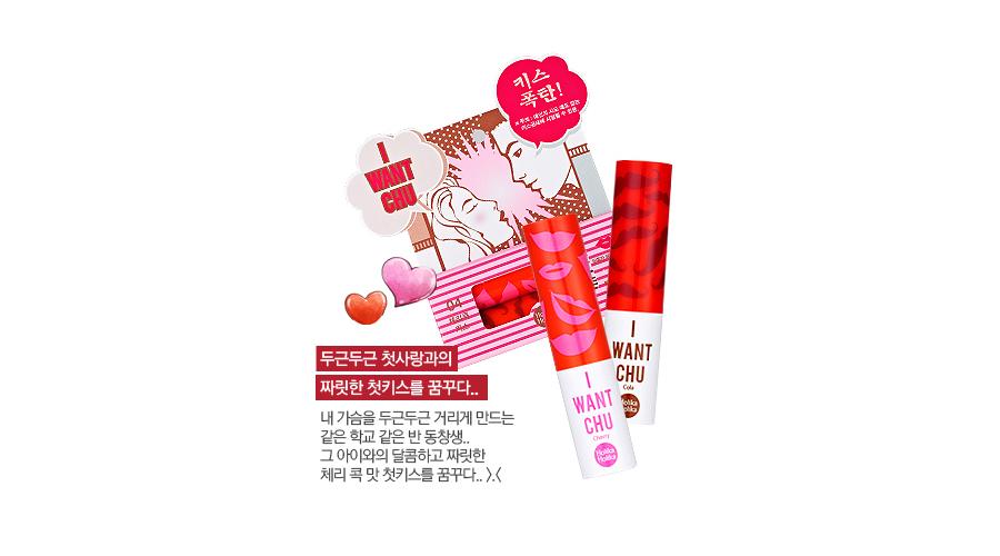 Holika Holika I Want Chu Romantic Lip Balm